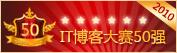 2010年中文IT博客50强