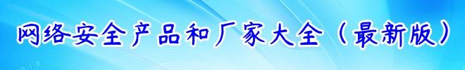 中国信息与网络安全产品和厂家大全
