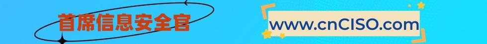 中国首席信息安全官