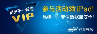 本广告位由深圳昂楷科技有限公司赞助