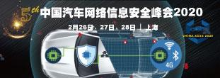 【链接】第五届中国汽车网络信息安全峰会2020