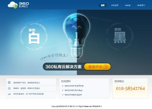 全网独家速递 360发布私有云解决方案