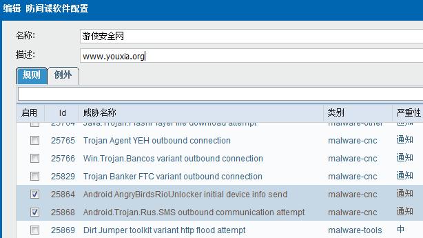 游侠测评:网康NGFW-5-防间谍软件配置