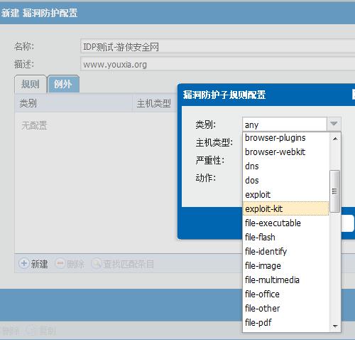 游侠测评:网康NGFW-4-防漏洞配置