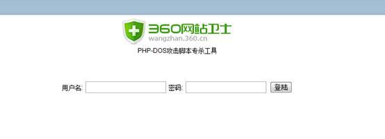 360网站卫士推出DOS攻击脚本专杀工具PHP版