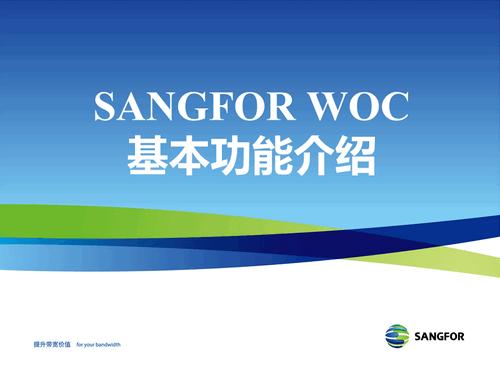 SANGFOR_WOC_2011-1