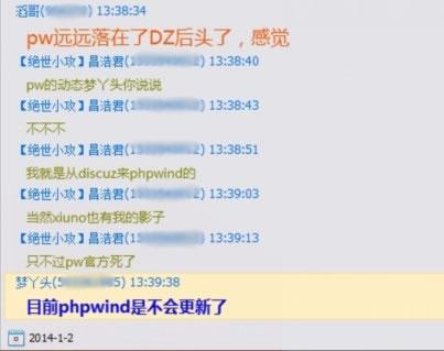 phpwind可能要停止更新了