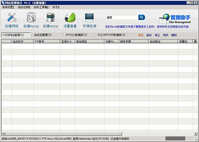 西部数码网站管理助手v4.0