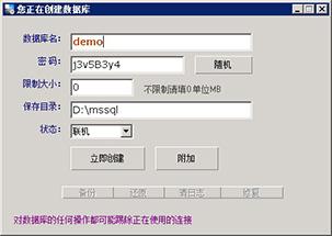 创建MsSql数据库界面