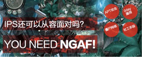 深信服NGFW对战IPS 防御功能大比拼!