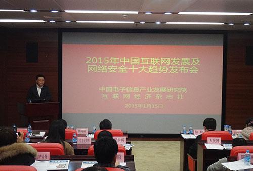 赛迪预测2015年中国网络安全十大趋势0