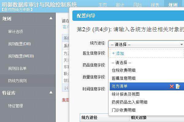 """东信医疗集团4家医院安装""""回扣杀手""""防统方软件"""