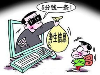 陕西数十万高考生信息遭泄露 部分包含家长信息