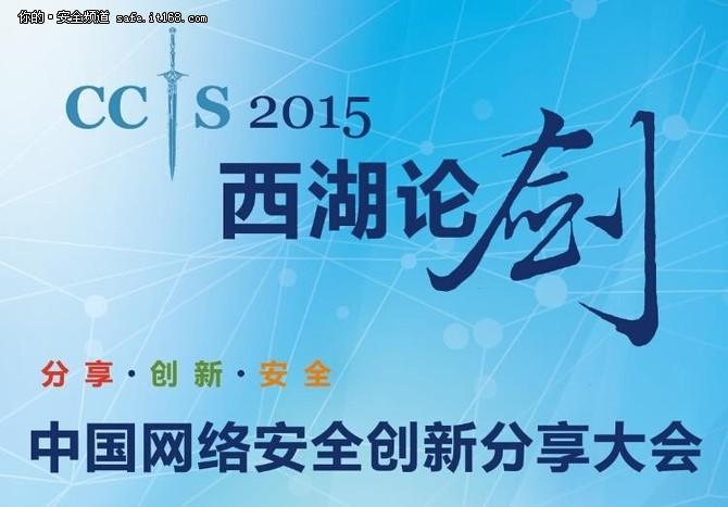 西湖论剑 CCIS2015大会即将召开