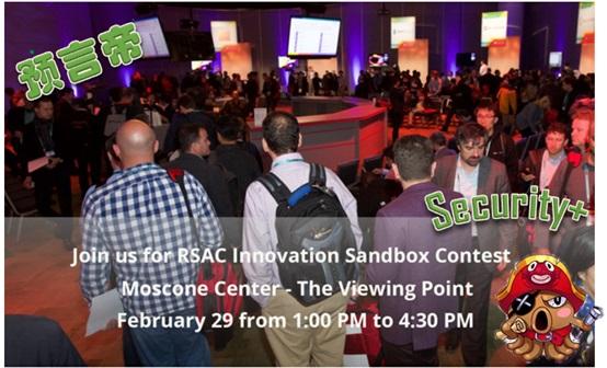 绿盟君带你看RSA2016创新沙盒