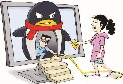 公司高层QQ遭盗 深圳能源被骗3505万