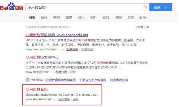 教育局网站现大尺度照片 回应:官网遭黑客攻击已停用