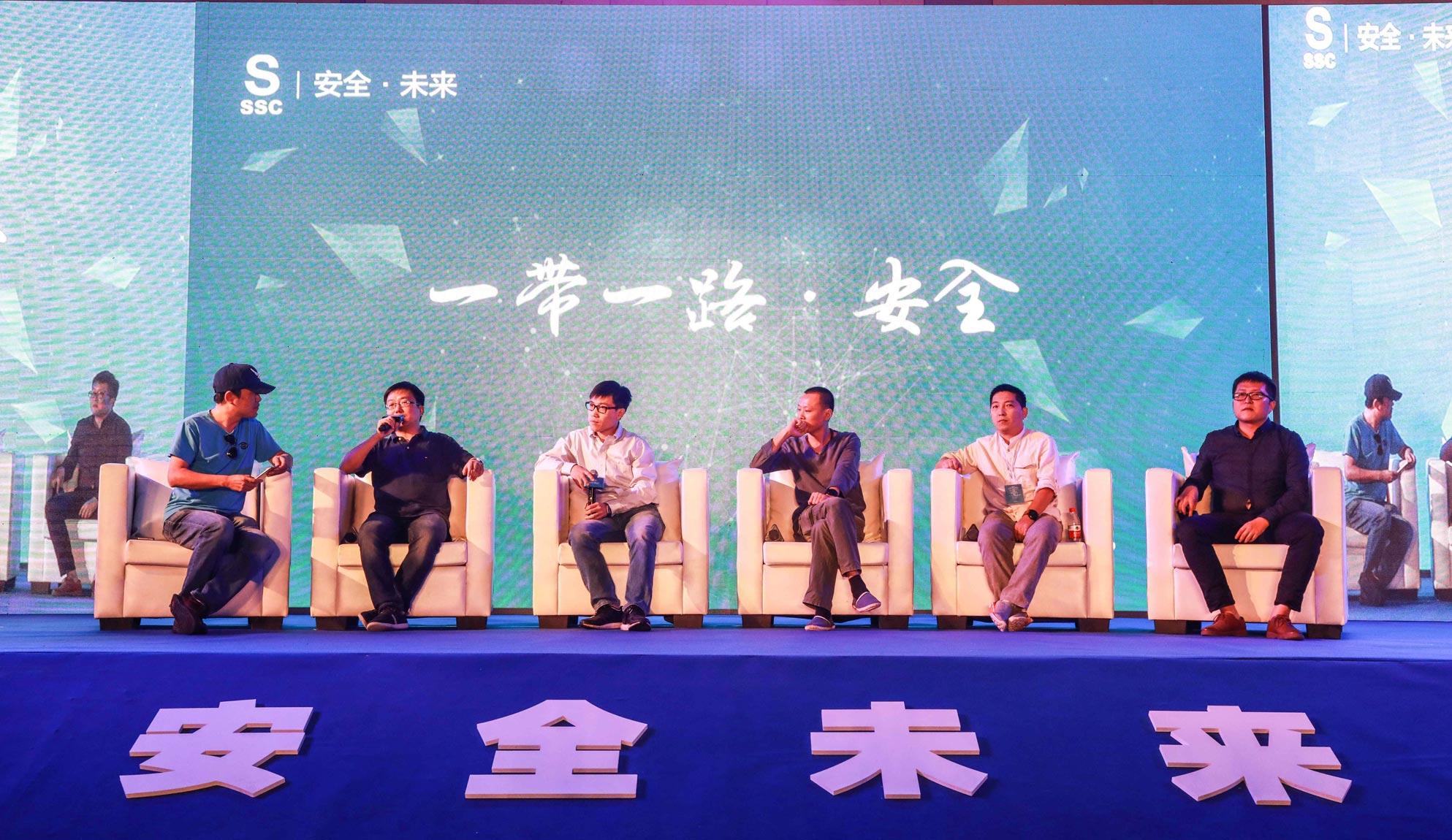 """2017第二届SSC安全峰会:发布""""云演""""平台,宣布A轮融资"""