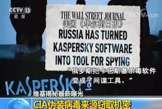 美中情局又遭曝光:研发病毒偷机密,伪装他国