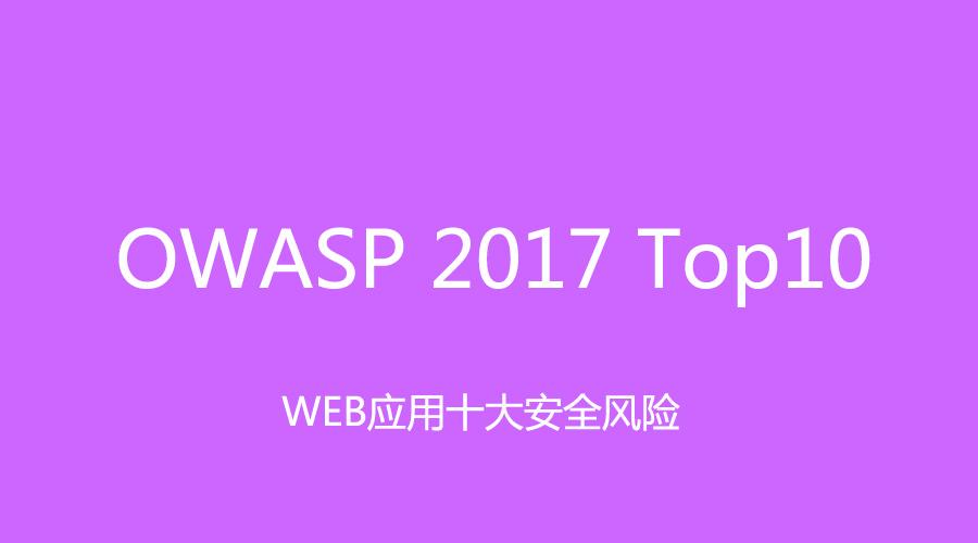OWASP Top10 2017发布,应用安全风险新增三名成员