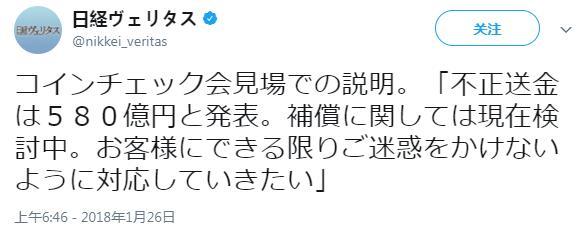 20180126 Nikkei Veritas - Tiwtter.jpg