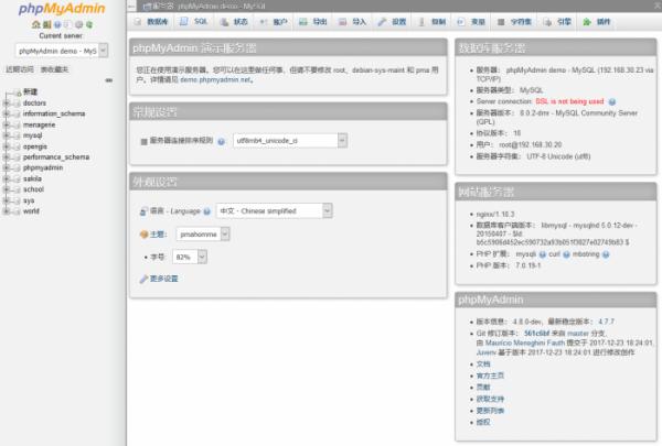phpMyAdmin 4.8.0发布 基于Web的MySQL管理工具