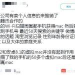 【安全帮】网传WiFi探针可获取个人信息?专家辟谣