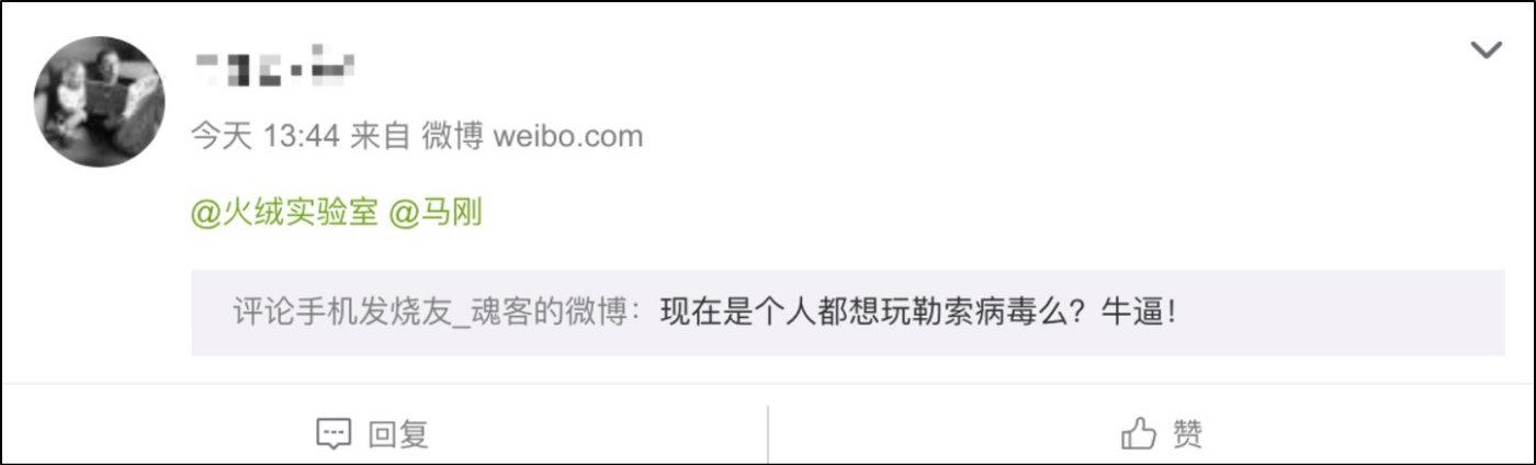 你没看错:新的勒索病毒居然要求微信支付了!  微信勒索病毒 黑客 比特币 网络安全 第3张
