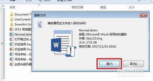 如何解决Word中的mso.dll模块故障引起的停止