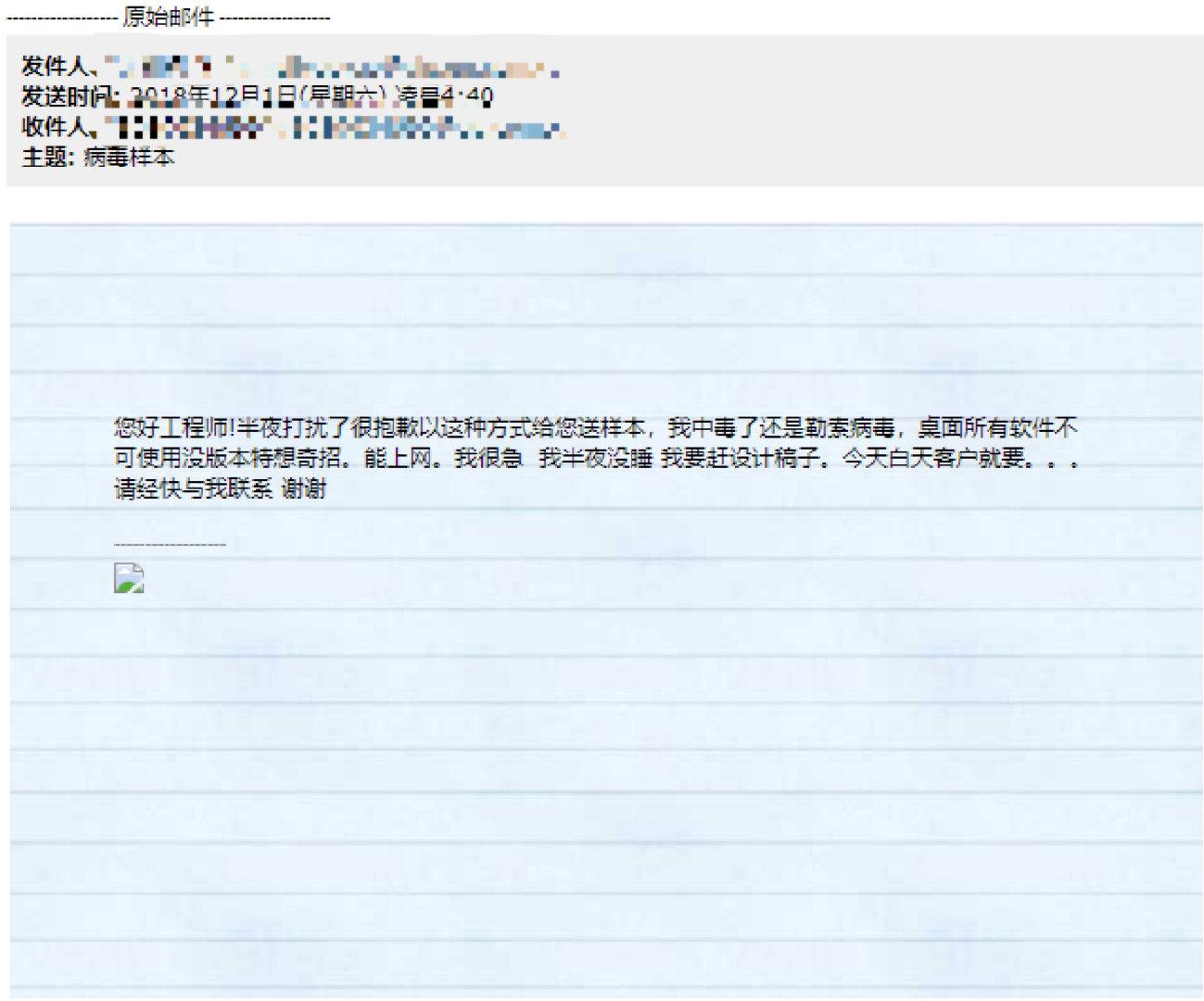 你没看错:新的勒索病毒居然要求微信支付了!  微信勒索病毒 黑客 比特币 网络安全 第2张