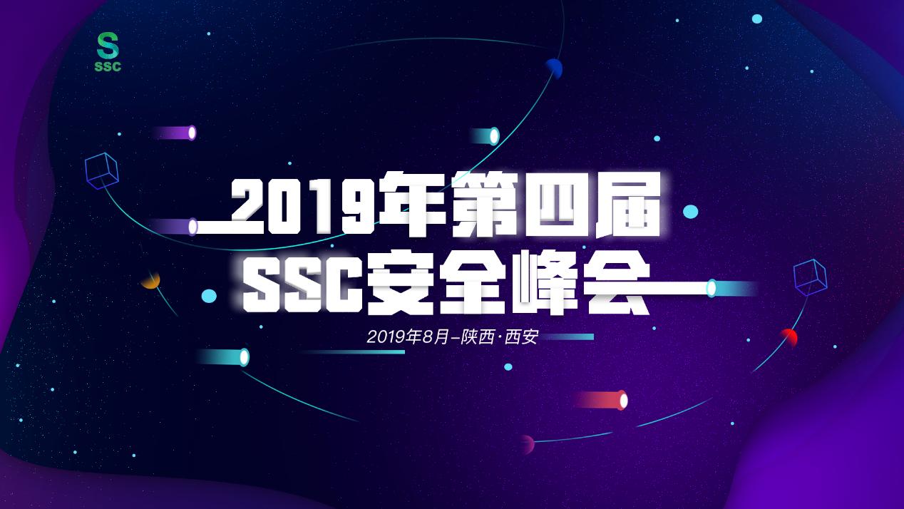 2019第四届SSC安全峰会|议题征集正式启动