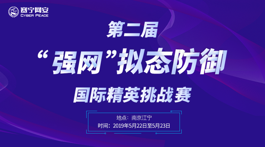 """第二届""""强网""""拟态防御国际精英挑战赛战队介绍之国际篇"""