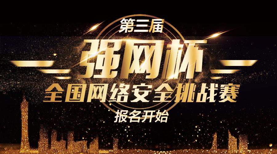 """诚邀各界网安精英,决战第三届中国""""强网杯"""""""