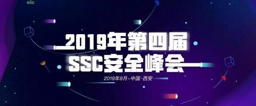 2019第四届SSC安全峰会:游侠安全网成为合作媒体