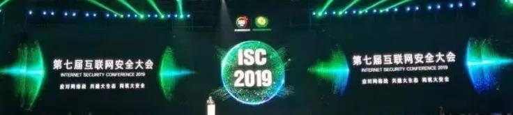 收官|昂楷科技ISC2019之行完美结束,大会精彩观点回顾