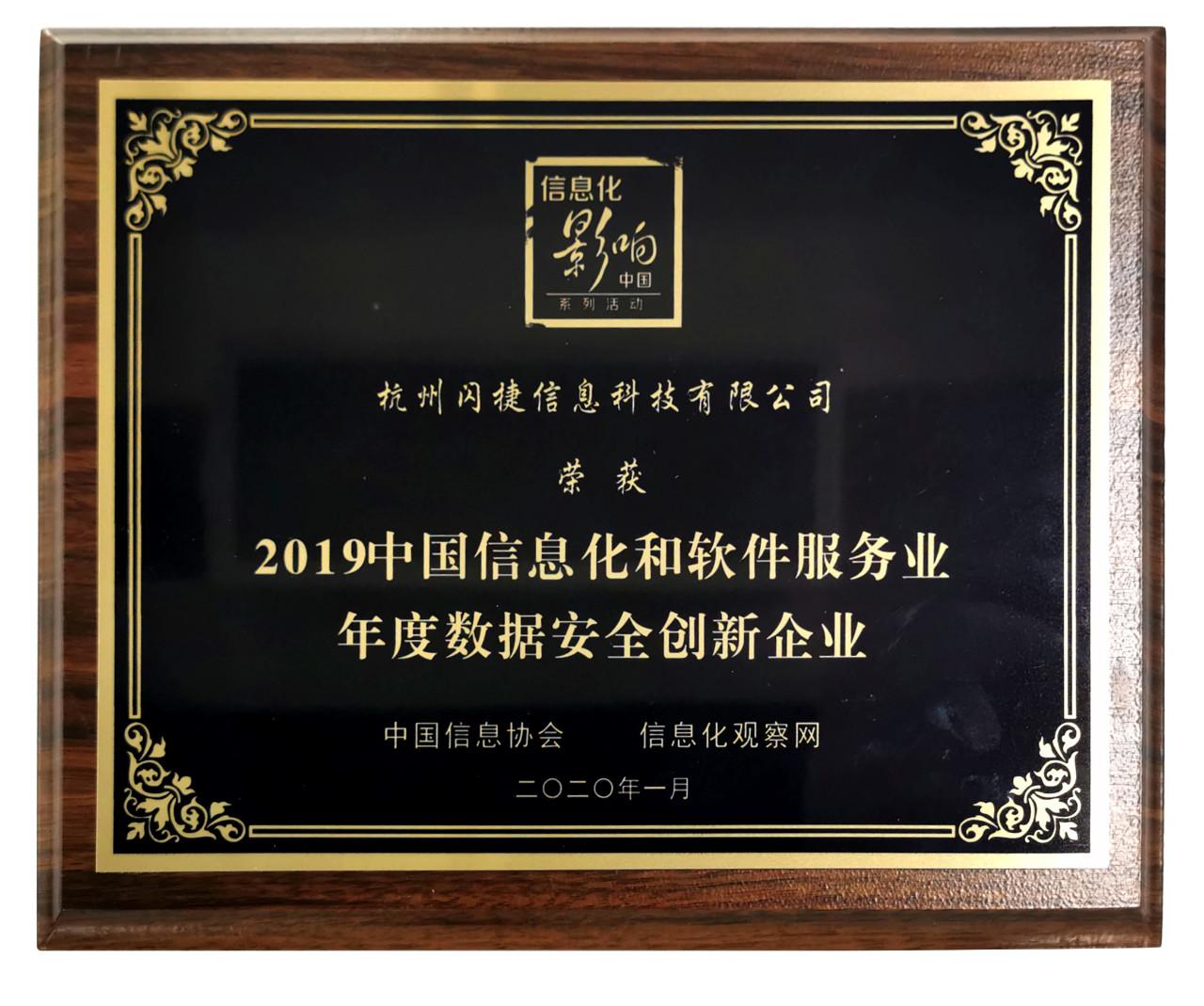 """闪捷信息入选""""2019中国信息化和软件服务业年度数据安全创新企业"""""""