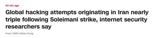 美媒:苏莱曼尼死后伊朗黑客加强攻击全球网络,最高每天5亿次