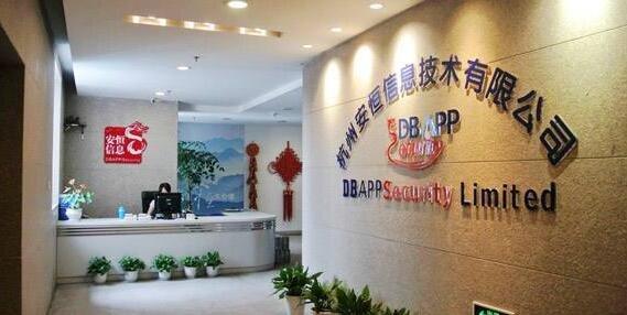 安恒信息成为首批入驻中国联通沃云云市场的网络安全厂商
