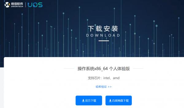 统信UOS个人版开放下载 基于Linux 5.3内核打造