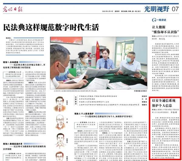 《光明日报》报道北卡科技许春耀博士:以安全通信系统保护个人信息