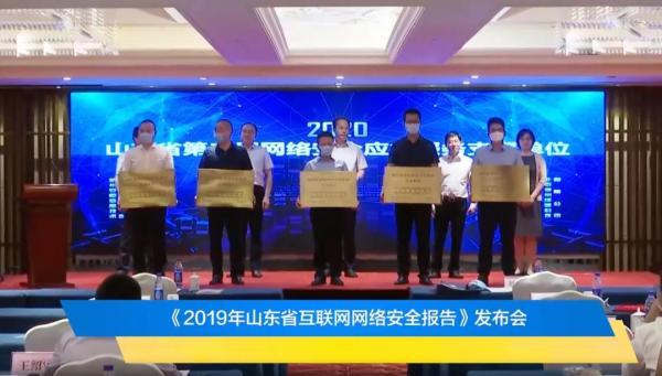授牌|安恒信息再次入选山东省网络安全应急服务支撑单位