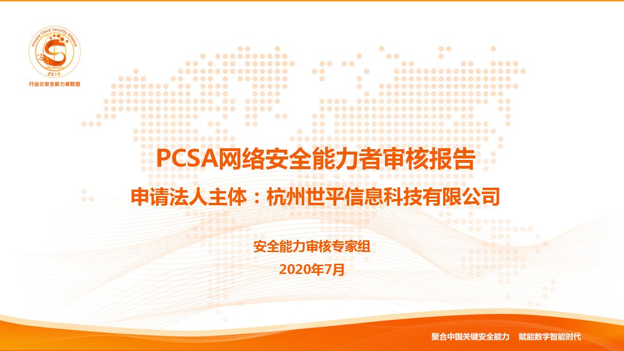 世平信息通过PCSA2020上半年安全能力者审核,接入PCSA生态化资源平台
