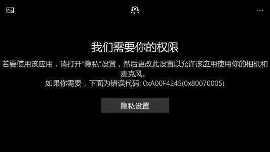 技术分享丨我都关闭权限了,为什么手机还是被监听了!?