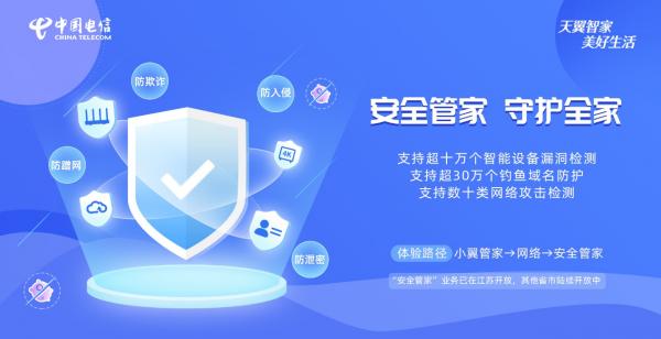 """搭建家庭网络安全屏障 中国电信发布""""安全管家"""""""