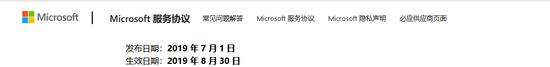 微软回应自媒体谣言:为中国用户提供服务的承诺坚定不移