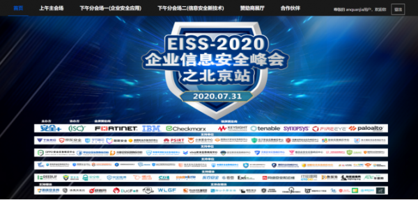 EISS-2020企业信息安全峰会之北京站(线上) 7月31日成功举办