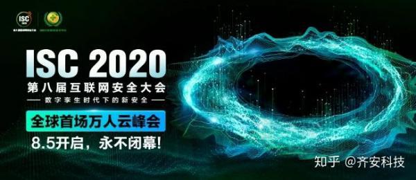 【ISC 2020】齐安科技亮相互联网安全大会,共筑大安全生态
