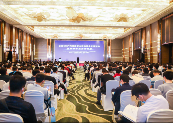 2021年广西网络安全攻防技术交流活动在南宁举行