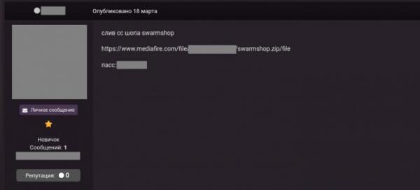 包含大量信用卡记录和社会安全号码的Swarmshop数据库遭泄露