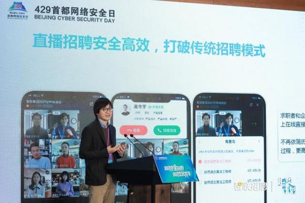 智联招聘CEO郭盛:专注产品创新 切实保障网络信息安全